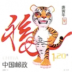 60 Years of Tiger on Zodiac Year Postage Stamps
