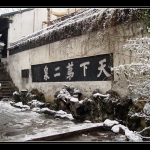 Best Erhu Masterpiece Ever – Moon Reflected on Second Spring