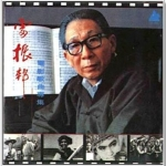 Lei Zhenbang: Master of Chinese Folk Music and Film Soundtracks